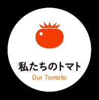 私たちのトマト